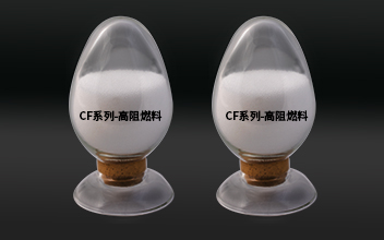 CF系列-高阻燃料